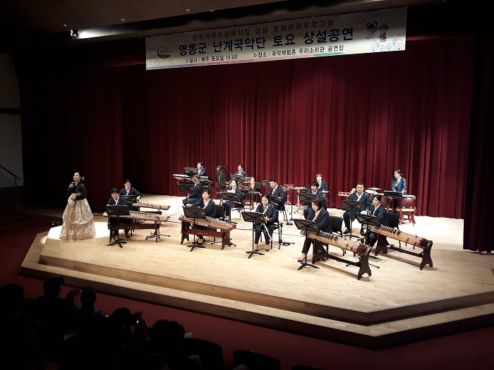 Korean Classical Music performance