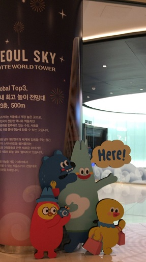 Seoul Sky_Lotte World Mall