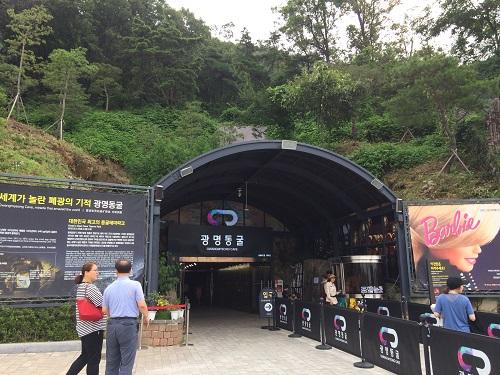 Gwangmyeong Cave Entrance